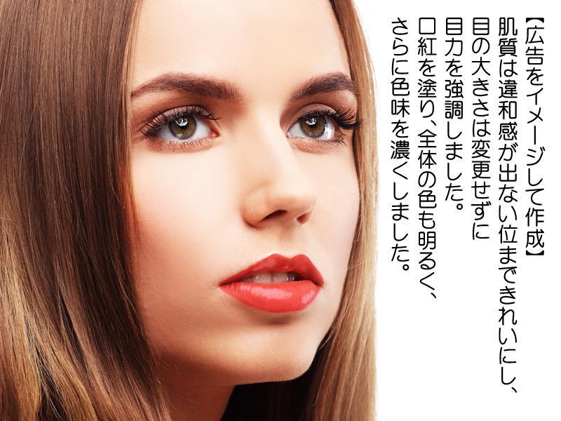 イメージを変えたい!!人物写真を修正・加工します 色調整も細かく対応させて頂きます♪