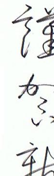 崩し字「迎春」「謹賀新年」「戌」お手本お届けします 達人の「迎春」コピーと、手書きの「迎春」、貰って嬉しいのは?