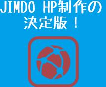 Jimdoを使用して簡単編集可能なHPを作成します 自ら編集可能なホームページを持ちたい方