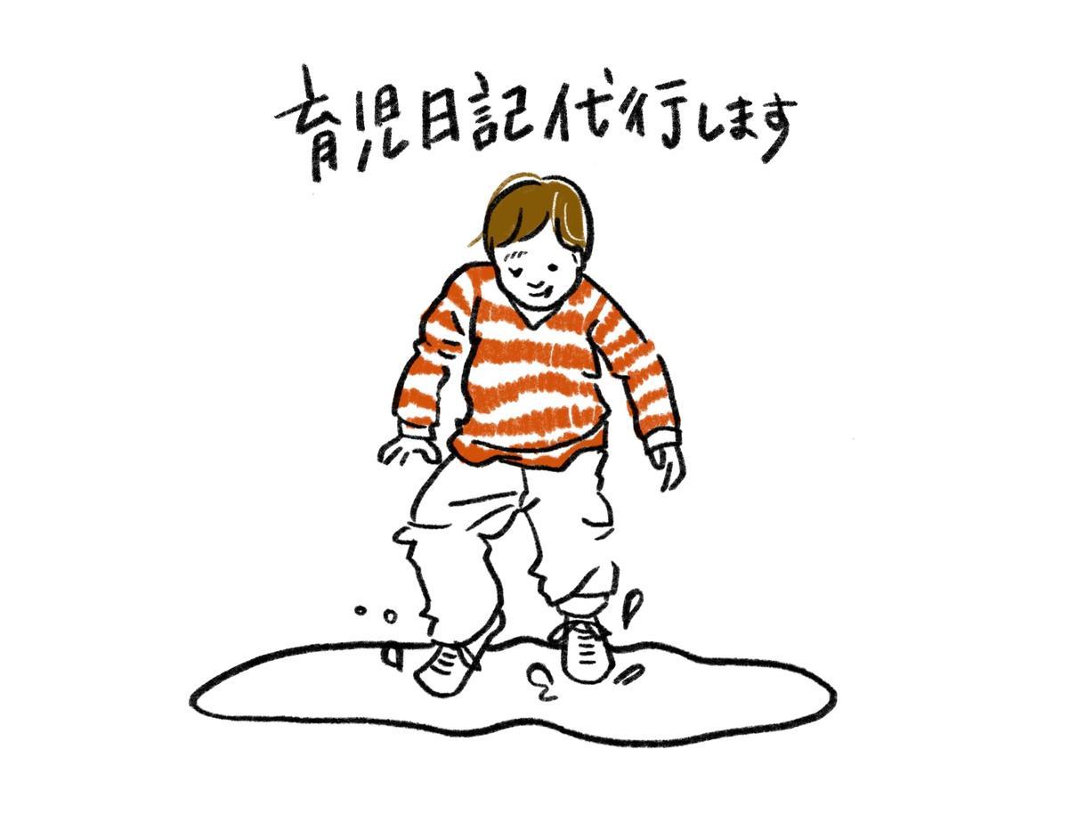 おしゃれなイラストでお子さんの絵日記を描きます 思い入れのある写真をイラスト化して絵日記にリメイクします イメージ1