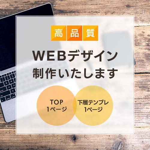 WEBサイトデザイン(TOP、下層1P)制作します 可愛い、綺麗、かっこいい…なんでもご要望にお応えします!