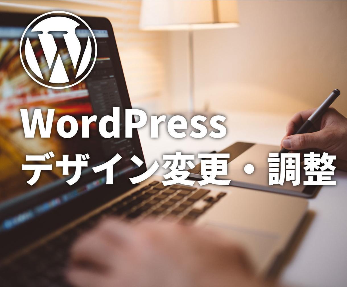 WordPressのデザインを変更・調整をします オリジナルデザインへカスタマイズ!代行にも対応の安心サービス