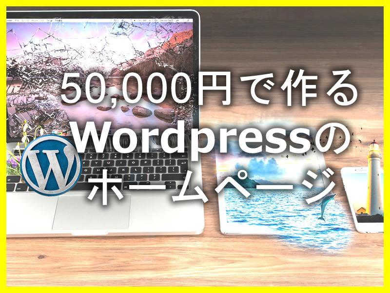 Woredpressのホームページ作ります レスポンシブWEBデザイン対応。カスタム投稿でラクラク更新。