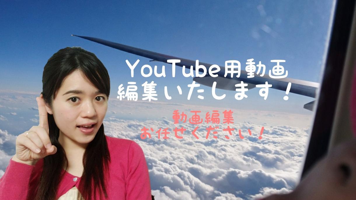 動画編集者がYouTubeデビューをサポートします TV局経験者が動画編集等YouTubeデビューをお手伝い! イメージ1