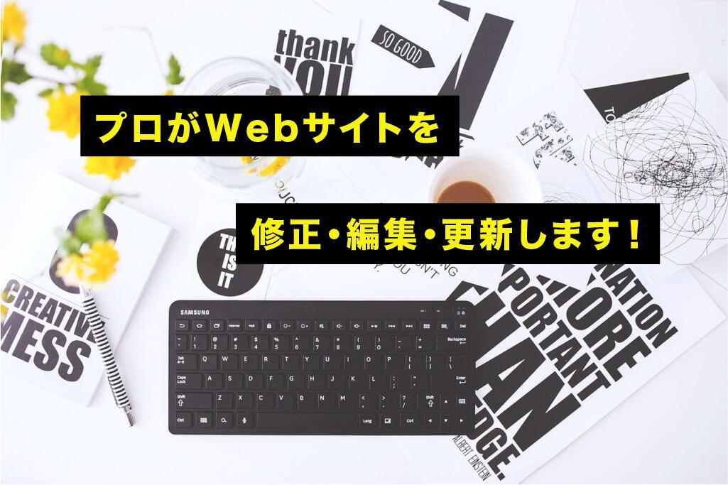 プロがWebサイトの修正・編集・更新します ワードプレスや静的WEBサイトでお困りの部分を修正します イメージ1