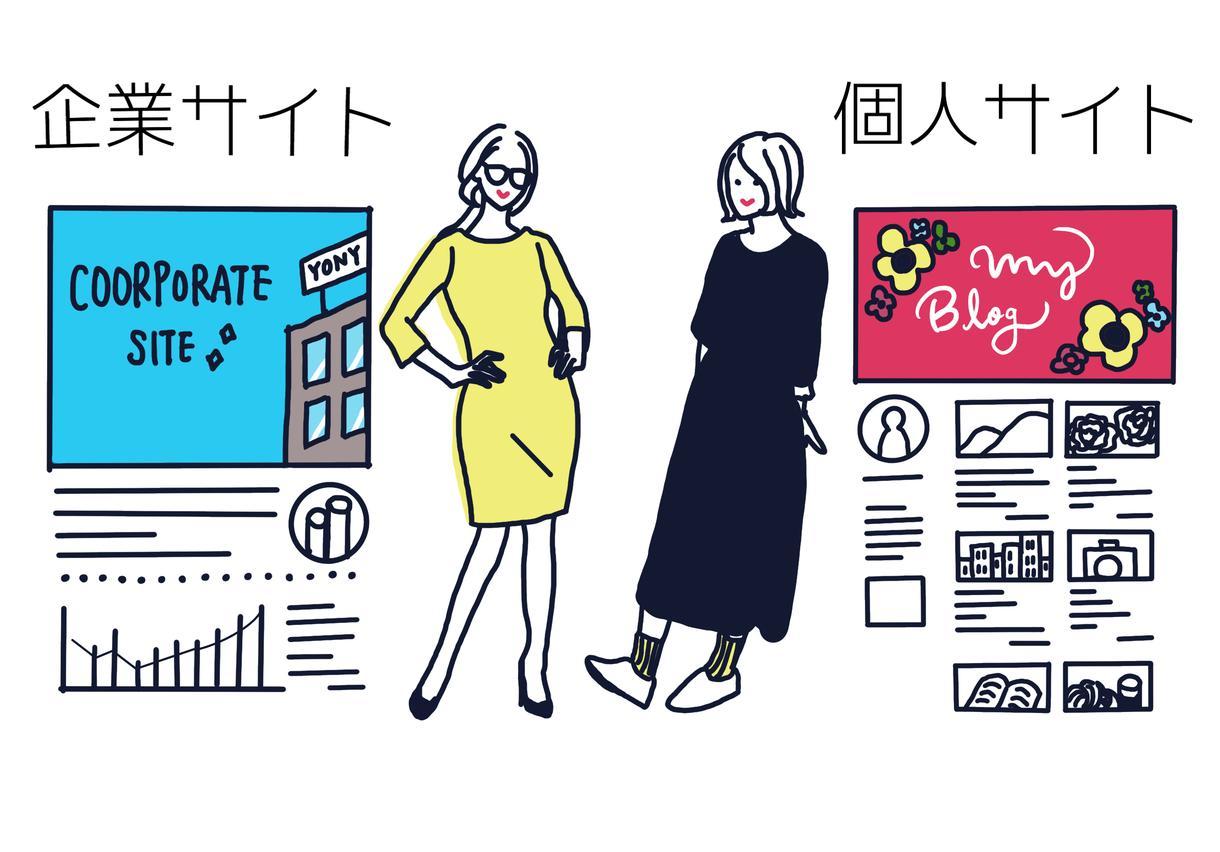 商用可能!Webサイトの挿絵イラスト作成します 企業・個人のブログやサイトに挿絵イラストを使用したい方へ!