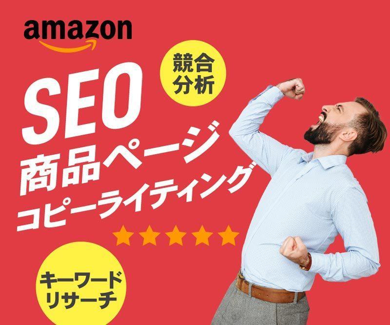 Amazon SEO最適化した商品説明文を書きます 売れているキーワードとコピーライティングでランキングアップ イメージ1