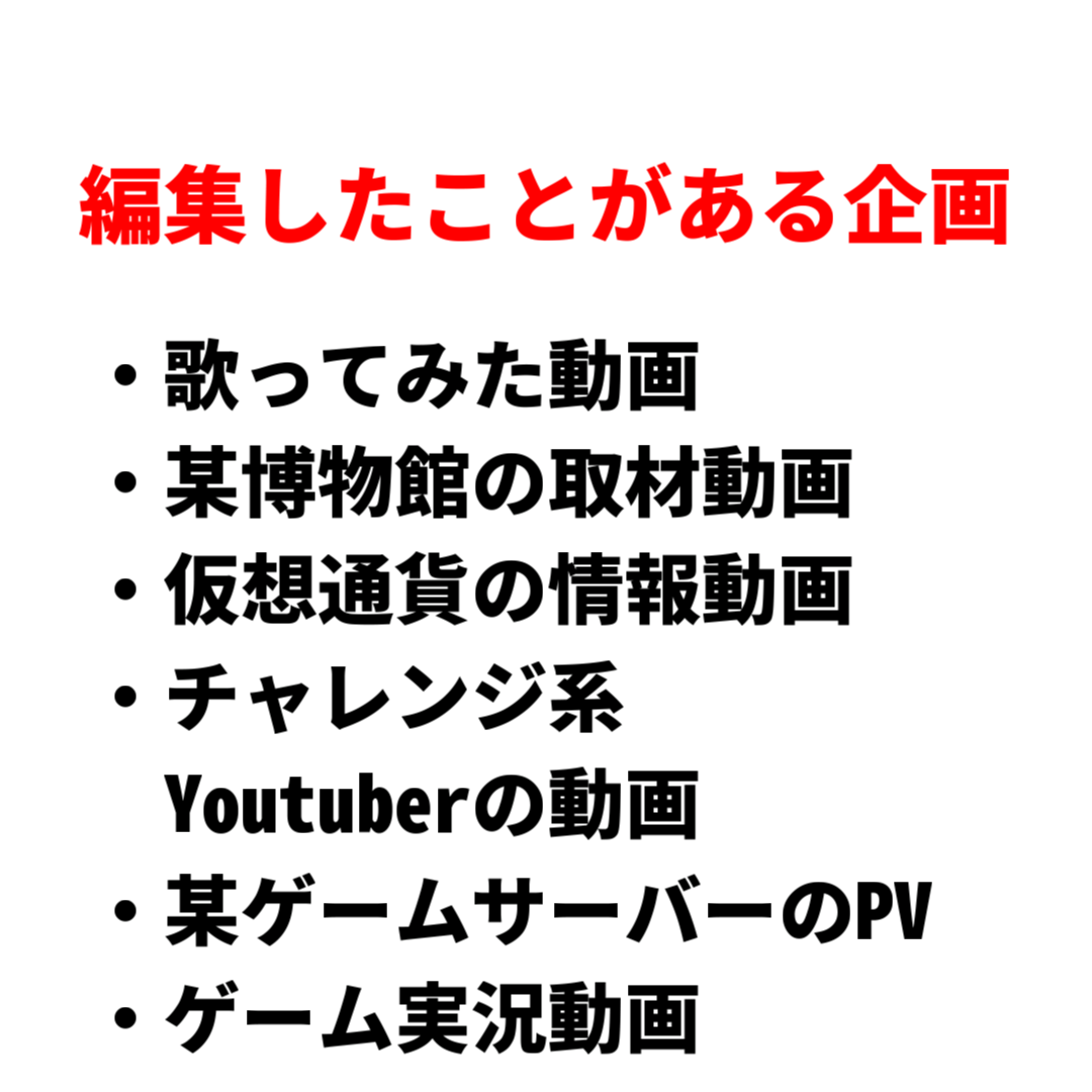 Youtube向けの動画を編集いたします 動画編集…サムネイル制作…長時間動画…字幕…音声…対応中!!