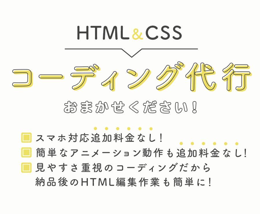 格安でHTML&CSSコーディング代行します レスポンシブOK!簡単なアニメーション動作も追加料金なし♪ イメージ1