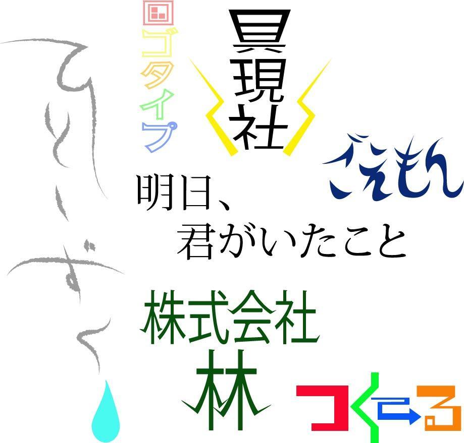 【ワンコインから】文字主体のロゴなど制作いたします。
