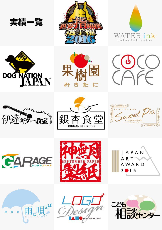 現役デザイナーが記憶に残るロゴをデザインします 印刷(名刺、チラシ)やWEBに対応した使い勝手の良いロゴ製作