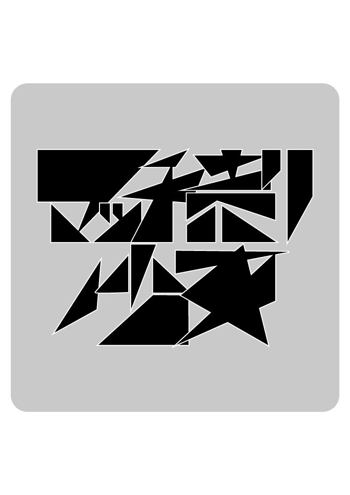 文字のデザインします 個性あふれるデザインを提供します