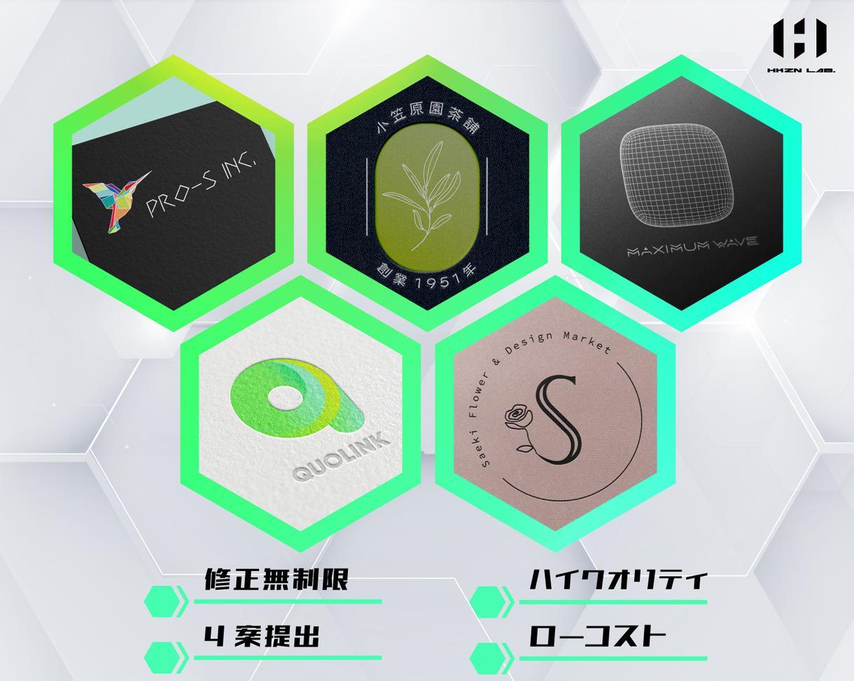 武蔵野美術大学卒の現役デザイナーがロゴを制作します 4案提出、修正無制限で最先端のロゴマークを制作いたします!! イメージ1