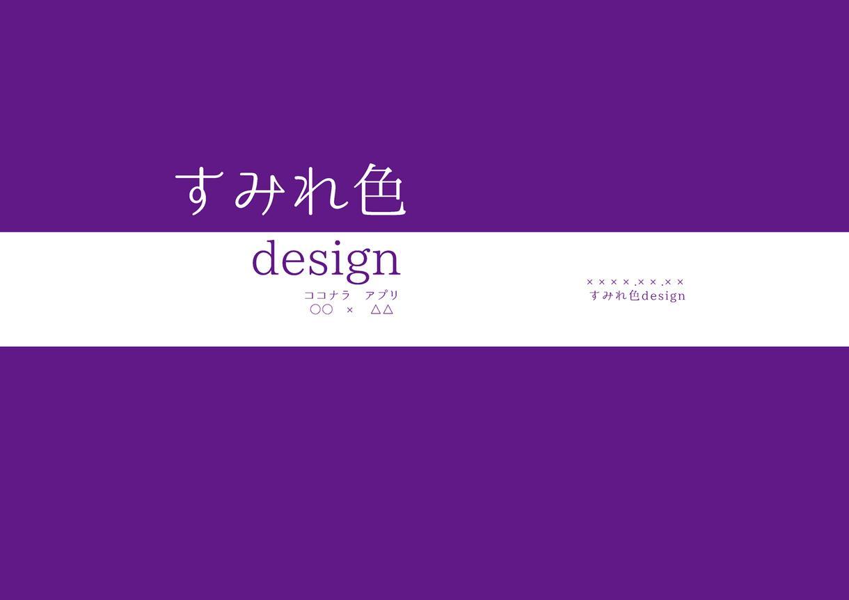 お手軽版/同人誌の表紙デザイン承ります 完全おまかせデザインでドキドキわくわくしてみませんか?
