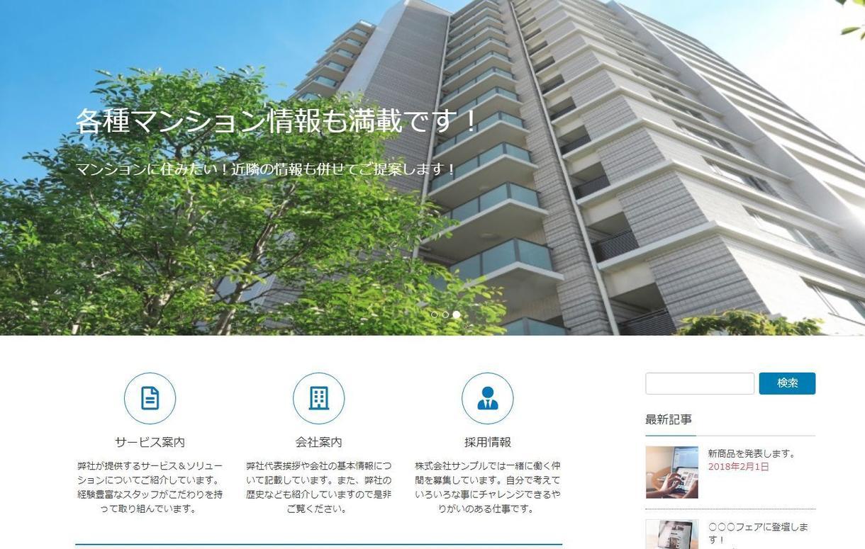 新規企業ホームページ(サイト)制作します あたらしいホームぺージが手に入ります!