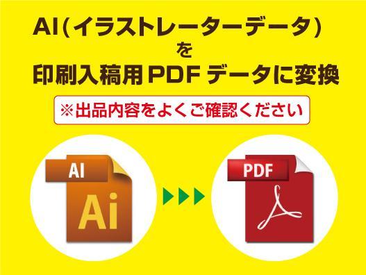 お手持ちのAI(イラストレーターデータ)を入稿用PDFへ変換いたします