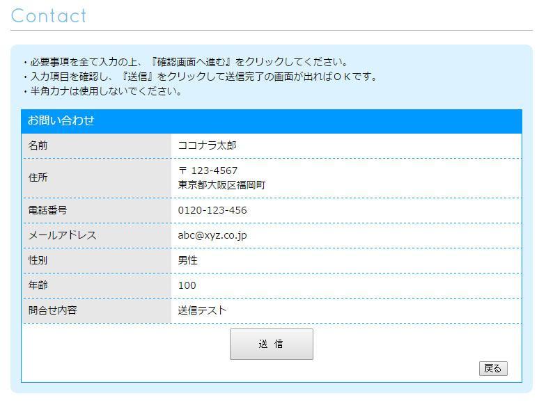 【販売】PHPによるメールフォーム(入力/確認/御礼 自動返信機能 1ページ完結)をzip形式で販売
