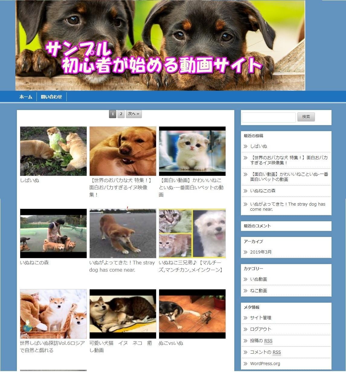 月額不要!3000円で高品質な動画サイトができます 動画サイトの基本が学べ独自テンプレート➕作成マニュアル付