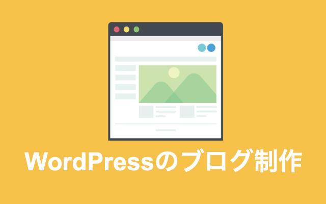 WordPressのブログ制作・初期設定します 【初心者OK!】ブログのスタートをお手伝いします! イメージ1