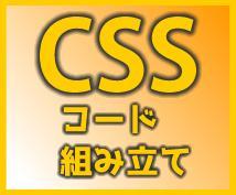 ちょっとしたCSSを組み立てます 貴サイトのデザインをCSSのみで微修正されたい方におすすめ