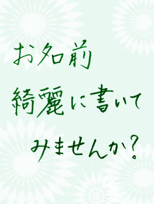 文字でお悩みのあなた。お名前、キレイに書いてみませんか?