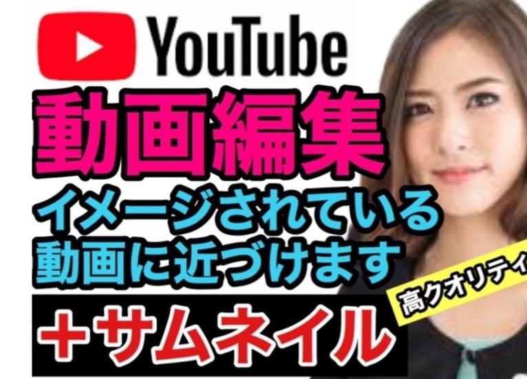 動画編集♪ イメージされている動画に近づけます YouTube動画編集♪ 迅速で丁寧! イメージ1