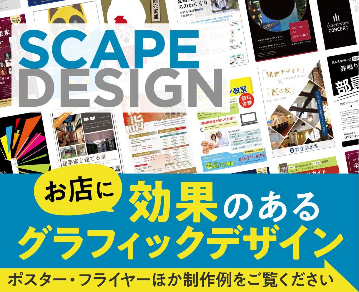 明快でイメージ伝わる!強いデザインをご提案します 高品質で効果のあるポスター・フライヤー・チラシ等の作成します イメージ1