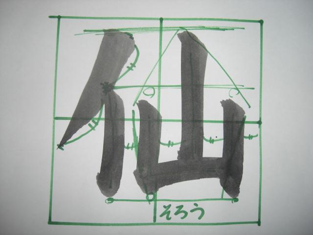 【無料B5であなたの名前や好きな文字一文字を毛筆でお書きします】書き方の解説もつけます。