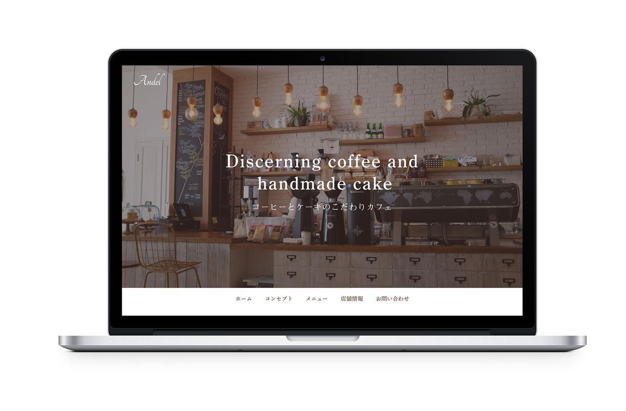 格安でおしゃれな効果の出るホームページ制作します SEO対策バッチリでおしゃれなホームページを制作します