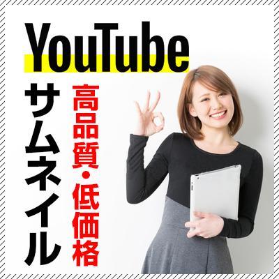 YouTubeのサムネイルをおつくりします ユーチューバー必見!現役デザイナーが高品質に仕上げます!
