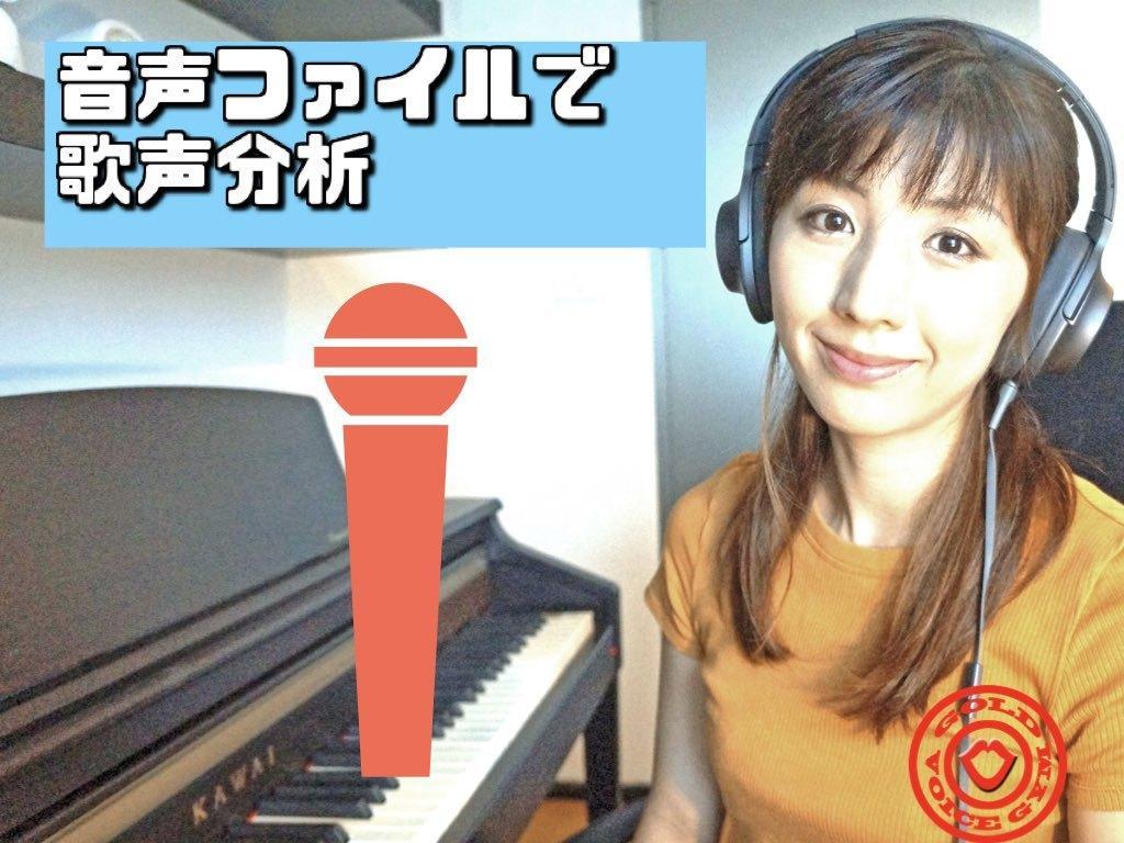 音声ファイルで歌を送るだけ!歌上達のコツ教えます J-pop、洋楽、ジャズ、クラシック、初心者からプロまで