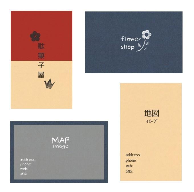 ショップカードを作成します シンプルだけど印象に残るショップカード