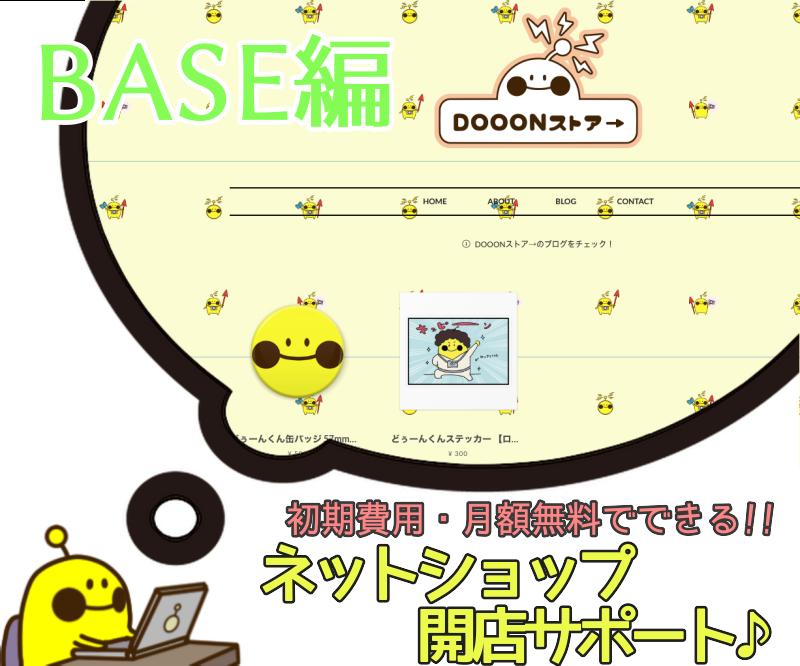 BASEのネットショップを開店サポートします 決済充実の初期費用・月額無料のネットショップを提案します! イメージ1