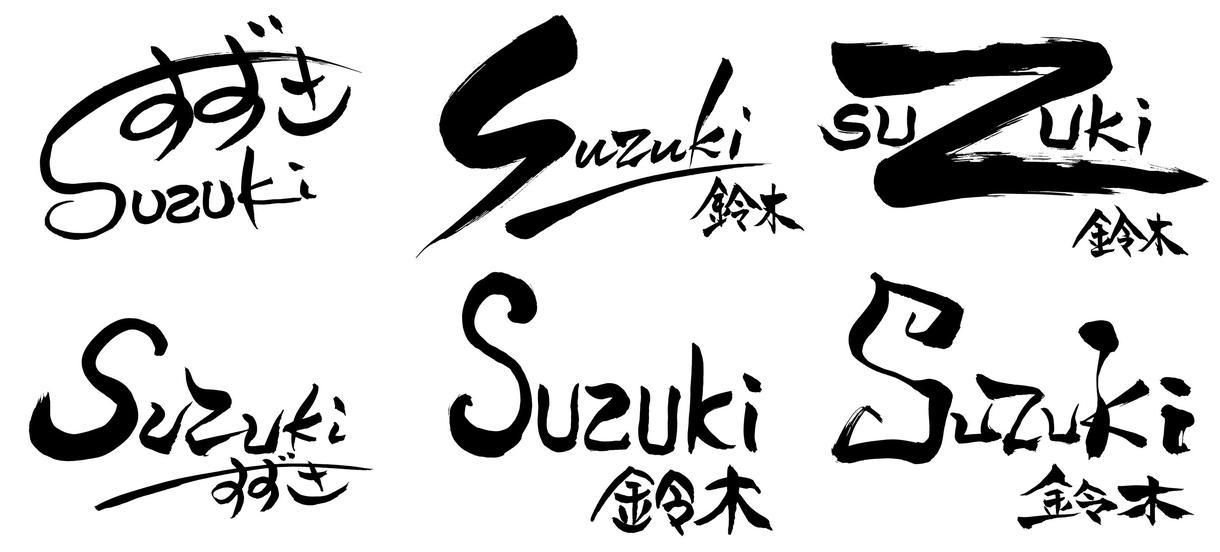 あなただけの表札、 デザイン筆文字でお書きします お名前以外のご希望の言葉の筆文字作成のご依頼もお受け致します