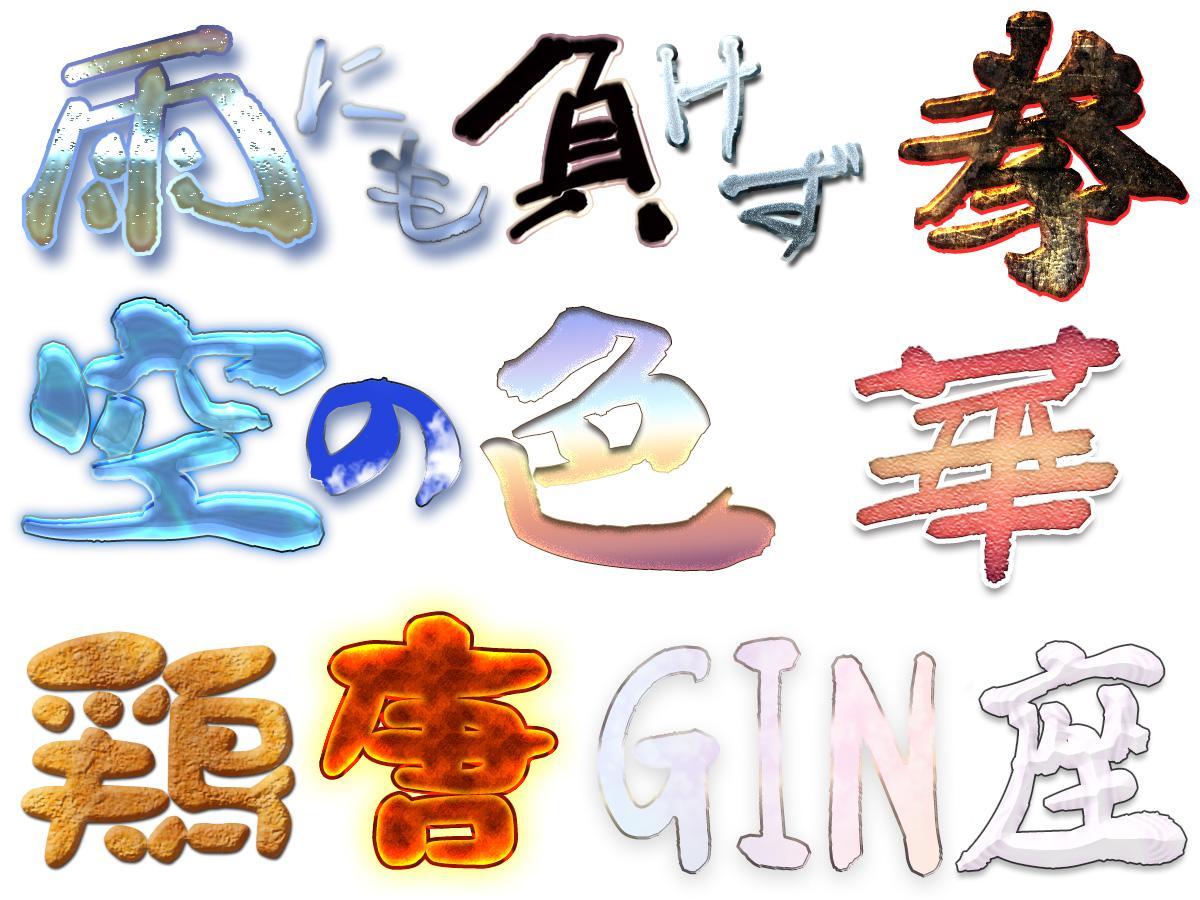 筆文字をワンランク上のデザインに仕上げます 筆文字に一手間加えて新たな可能性を!