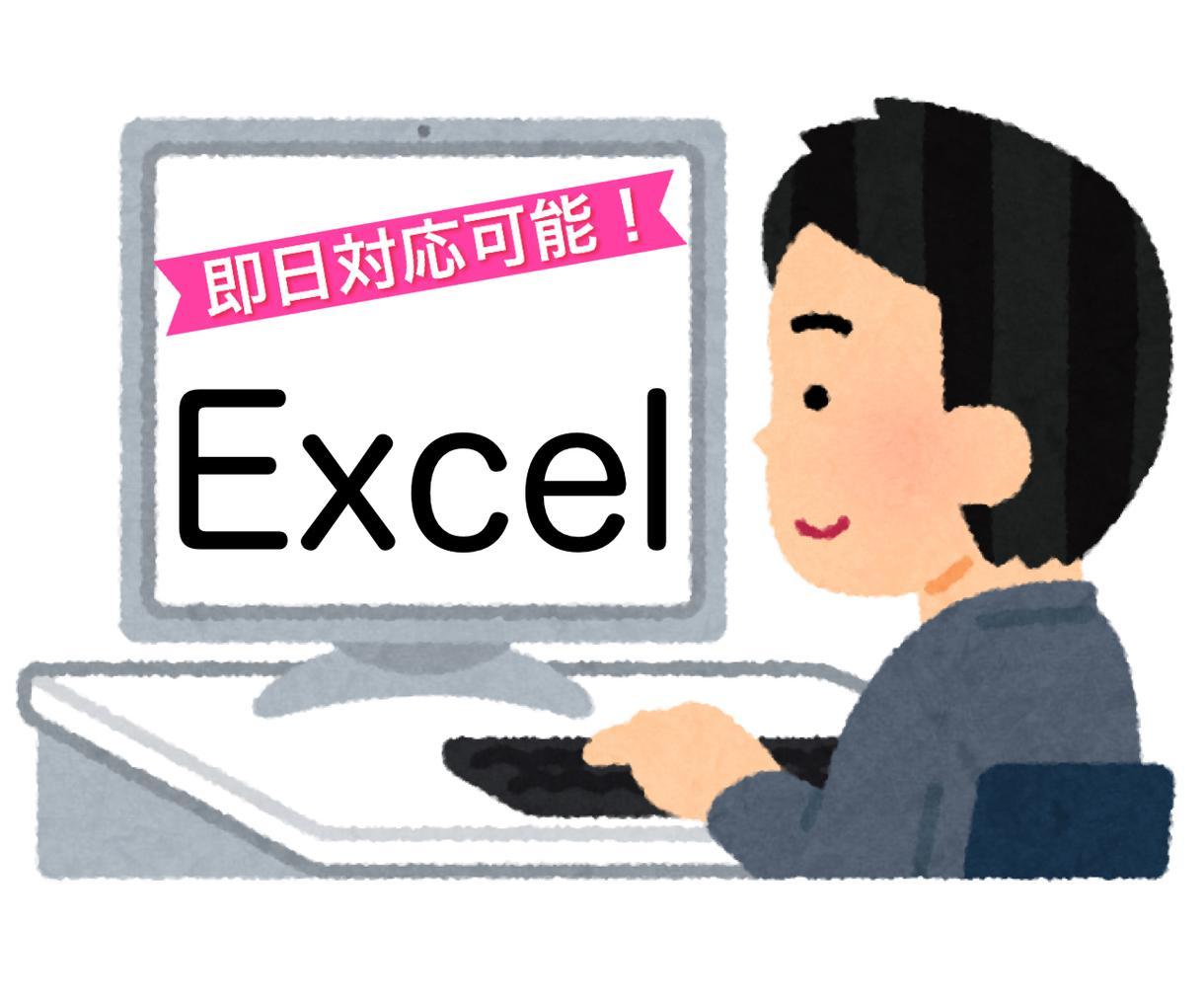 即日可能!Excelデータ入力•関数処理承ります 猫の手も借りたい!そんなあなたをサポートします! イメージ1