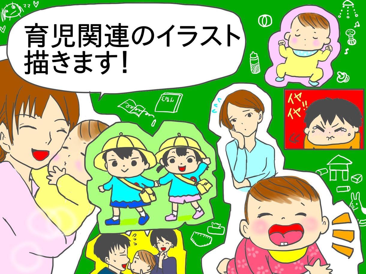 育児関連のイラスト・カット描きます ★育児関連のブログやWEBサイトで利用するイラスト描きます!