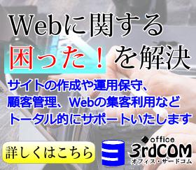 WEBの問題に対応させていただきます ホームページやパソコンなどの質問をお受けしております。 イメージ1