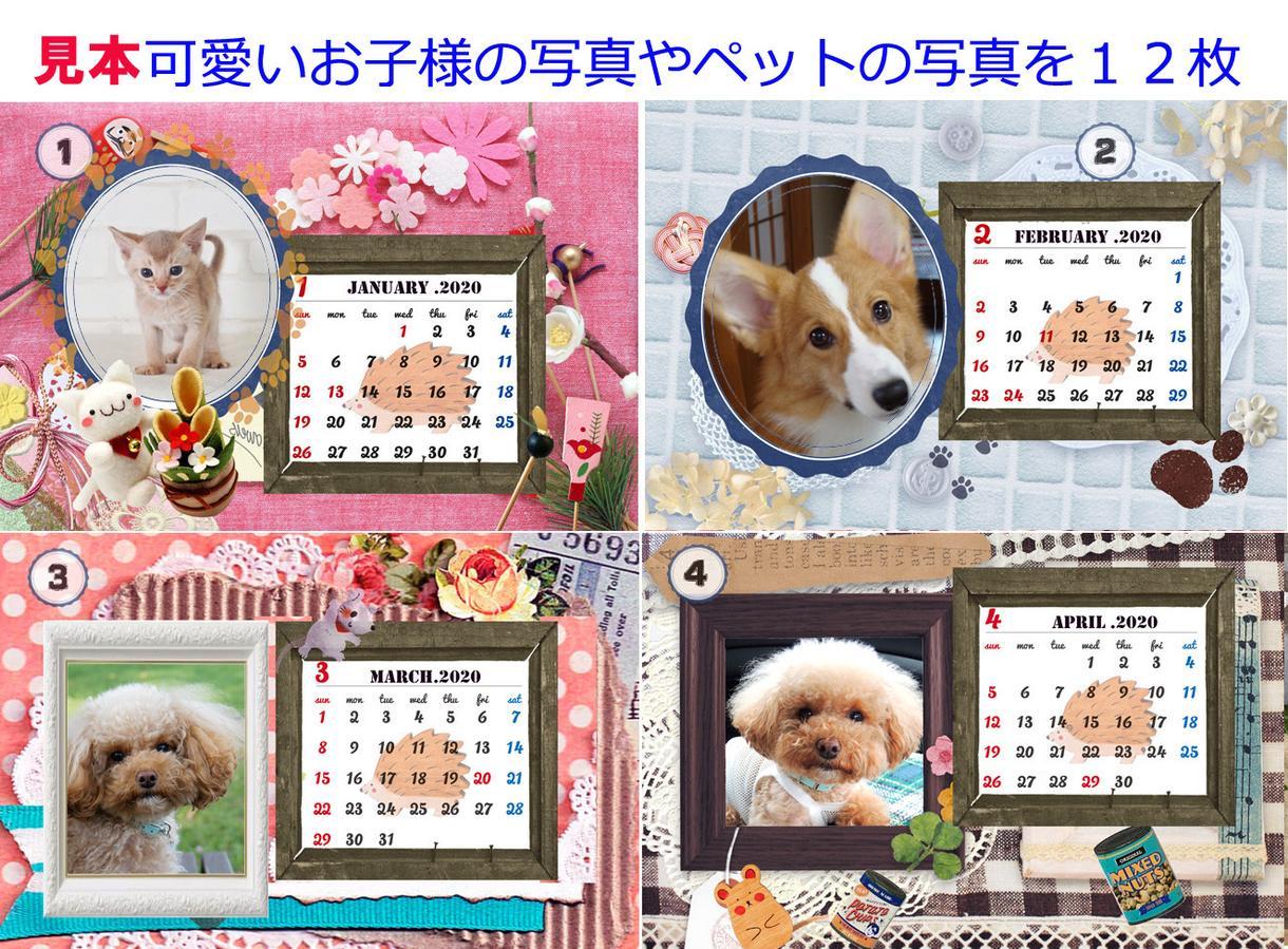 2020オリジナル写真カレンダー制作します 可愛い子供や、ペットの写真で世界で1つのカレンダー