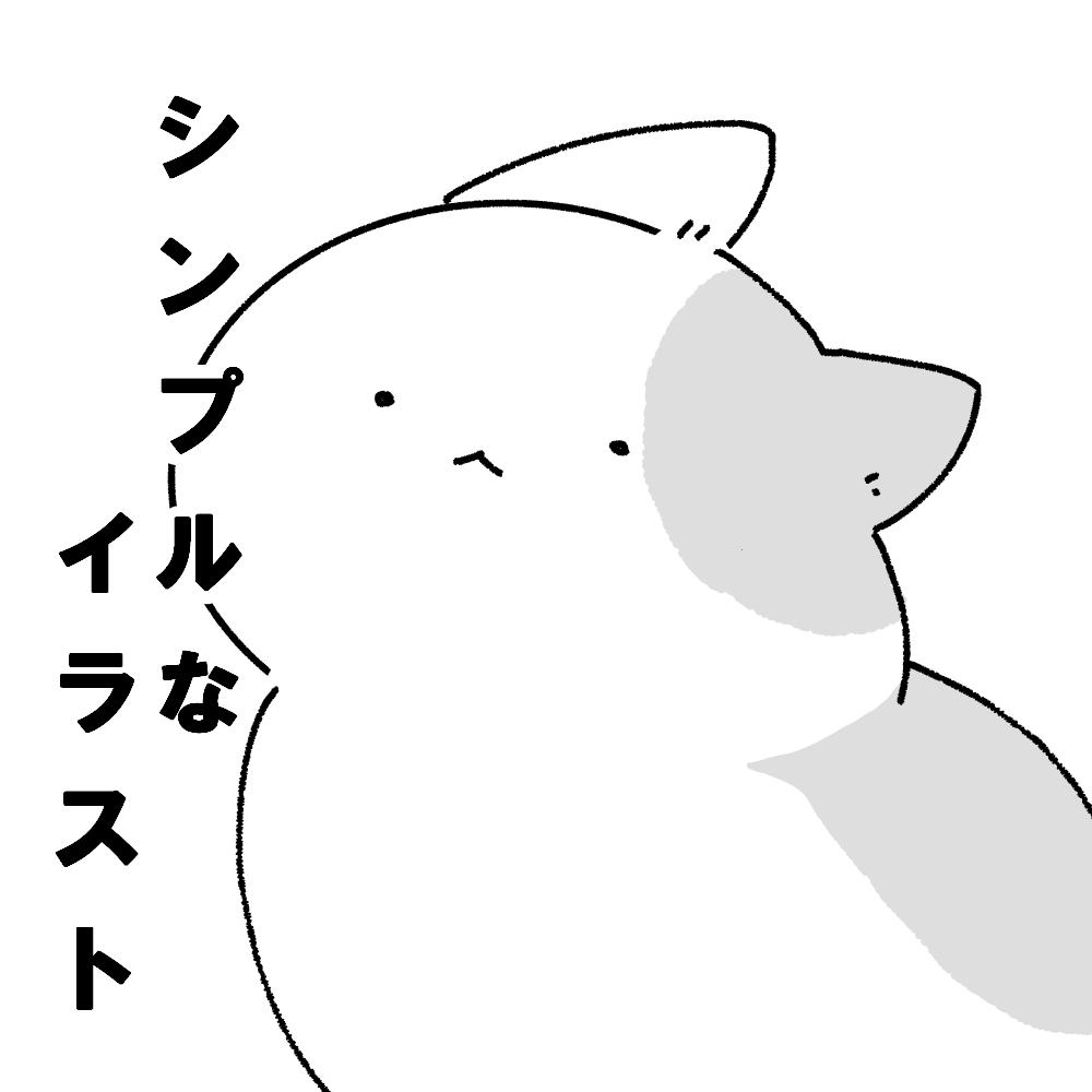 白黒シンプルなかわいいイラストを製作致します 2点で1000円!商用利用OK!アイコン、素材、ヘッダー等 イメージ1