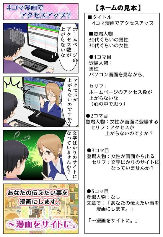 3000円希望ストーリーでカラー4コマ漫画作ります 広告・チラシ・HP・商品PR・サービス紹介に。実績多数あり