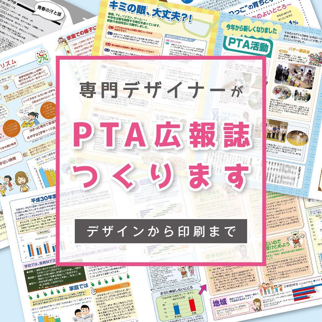PTA広報誌つくります 面倒な広報誌デザインはデザイナーにおまかせ!印刷までOK! イメージ1