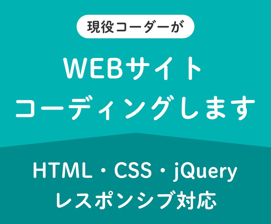 現役コーダーがWEBサイトをコーディングします HTML・CSS・jQuery使用!レスポンシブも対応可能。 イメージ1