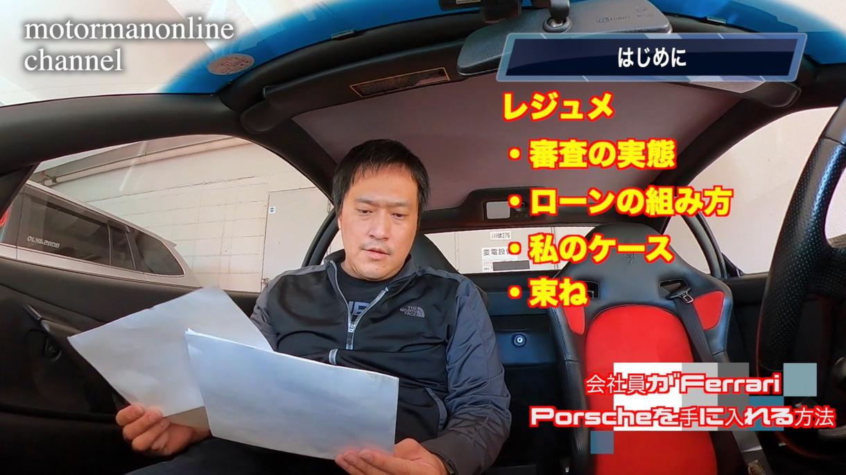 高額輸入車の買い方教えます 会社員がフェラーリ・ポルシェを手に入れる方法