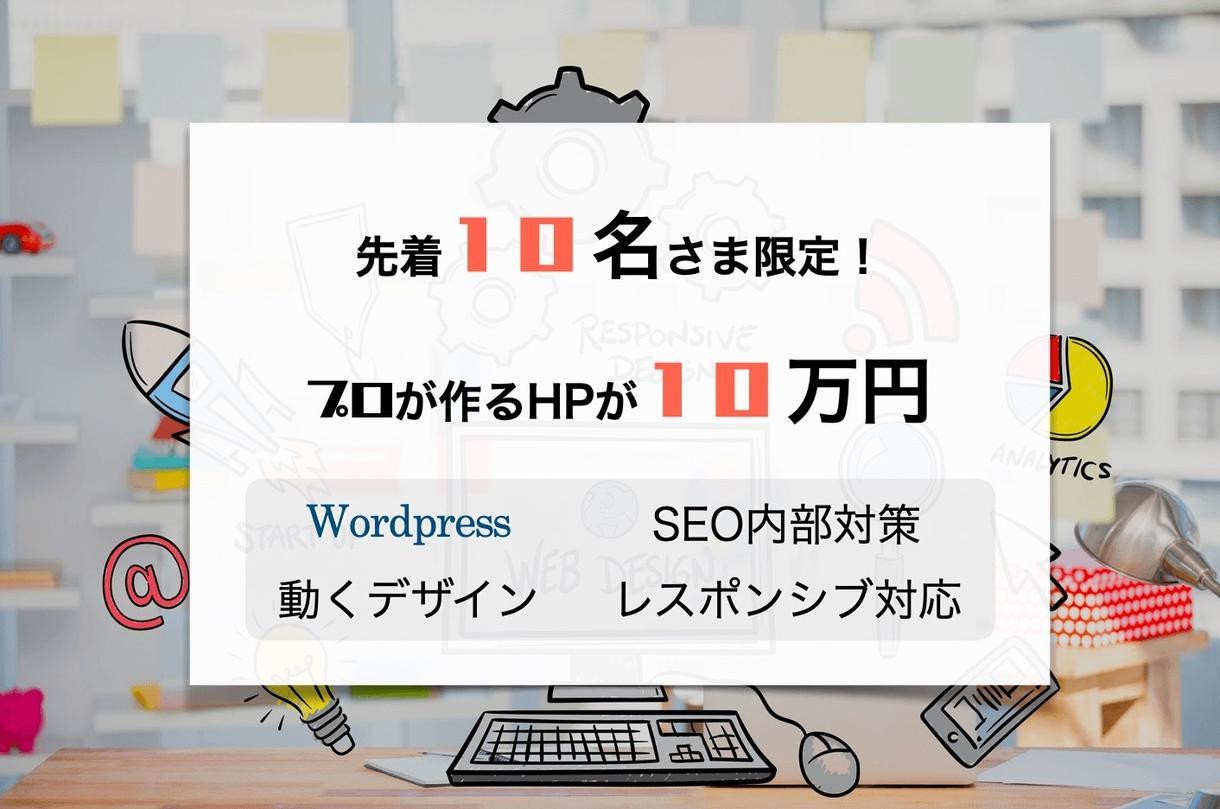格安でプロがWordPressサイトを作ります 先着10名様限定でコミコミ10万円でプロがサイトを作成 イメージ1