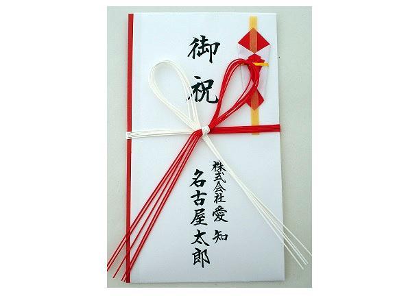 熨斗・熨斗袋・金封を筆で書きます 35年の経験をもとに、プロが丁寧にお書き致します。 イメージ1