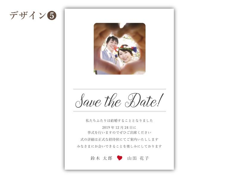 セーブザデート(写真入)をオーダーメイド作成します 結婚式のご予定がある新郎新婦さまへ
