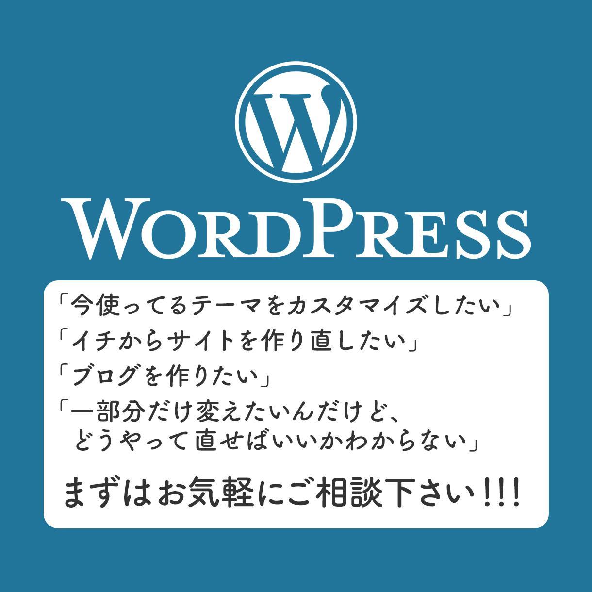 WordPressサイト制作やります、手伝います 現役のフリーWebエンジニアが全力でお助けいたします!