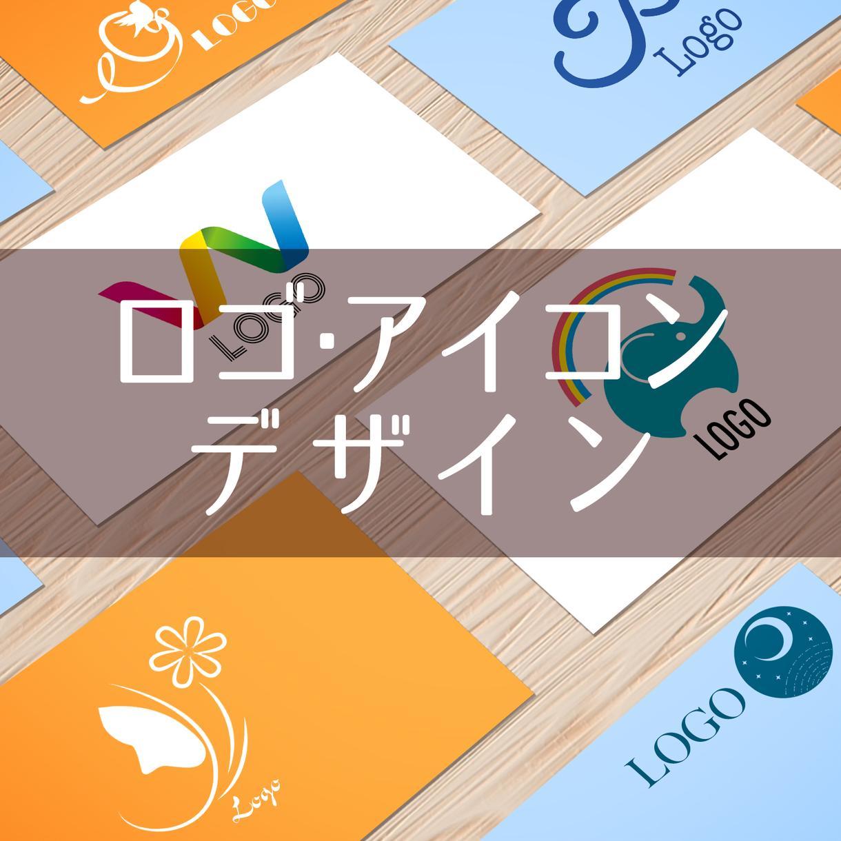 ロゴマークやアプリアイコンデザインします シンプル・スッキリなデザインいたします