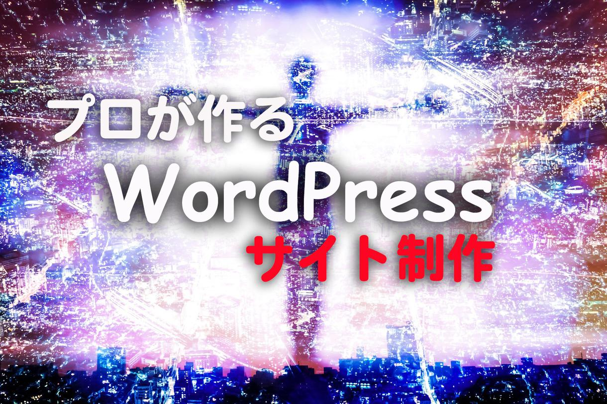 納得のクオリティのホームページを制作します 法人様サイト年間100件弱制作対応しております。